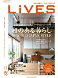 LiVES(ライヴズ) 2017年4月号 VOL.92