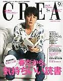 CREA (クレア) 2013年 05月号 [雑誌]