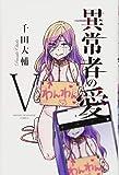 異常者の愛(5) (講談社コミックス)