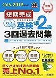 【CD2枚付】2018-2019年対応 短期完成 英検準2級3回過去問集 (旺文社英検書)