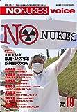 NO NUKES voice Vol.19 紙の爆弾2019年4月号増刊
