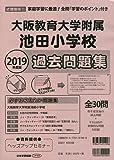 大阪教育大学附属池田小学校過去問題集 2019年度版 (小学校別問題集)