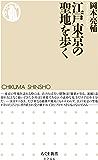 江戸東京の聖地を歩く (ちくま新書)