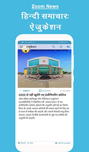 Amazon com: Zoom News - Hindi and English News App: Appstore