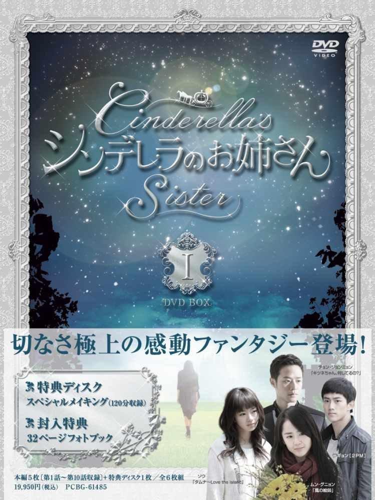 シンデレラのお姉さん DVD-BOX Ⅰ B0042HRJCE