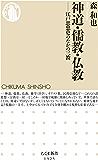 神道・儒教・仏教 ──江戸思想史のなかの三教 (ちくま新書)