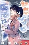 初恋ゾンビ(13) (少年サンデーコミックス)