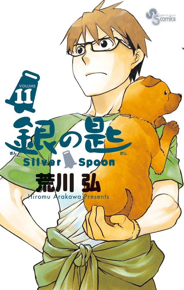 Silver Spoon 11 (Japanese Edition) PDF