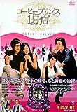 コーヒープリンス1号店 DVD-BOX1+2+花絮 12枚組