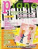 月刊ピアノ 2015年4月号