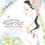 ゼクシィ Presents 心をつなぐ Wedding Songs