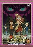 レイトン ミステリー探偵社 ~カトリーのナゾトキファイル~ DVD Vol.10 [DVD]