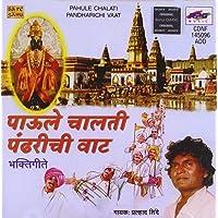 Pahule Chalati Pandharichi Vaat- Prahlad Shinde