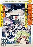 ソード・ワールド2.0リプレイfrom USA(6) 蛮竜侵撃‐ドレイクストライク‐ (富士見ドラゴンブック)