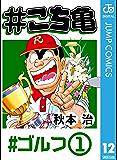 #こち亀 12 #ゴルフ‐1 (ジャンプコミックスDIGITAL)