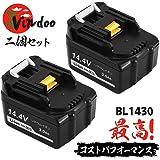 bl1430 マキタ14.4vバッテリー 3.0Ah バッテリbl1430 リチウムイオン電池 BL1430 BL1450 BL1460 対応 互換バッテリー 二個セット