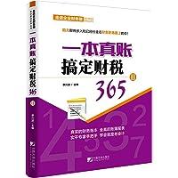 一本真账搞定财税365(2)