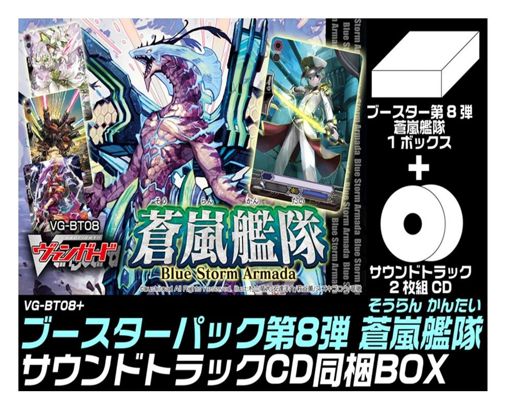 VG-BT08+ Card Fight   Vanguard Booster Pack Vol. 8 - Souran Kantai with Soundtrack CD (30packs + 2CDs) (japan import) B008ATF4AY Packs & Sets Erste Qualität  | Um Zuerst Unter ähnlichen Produkten Rang