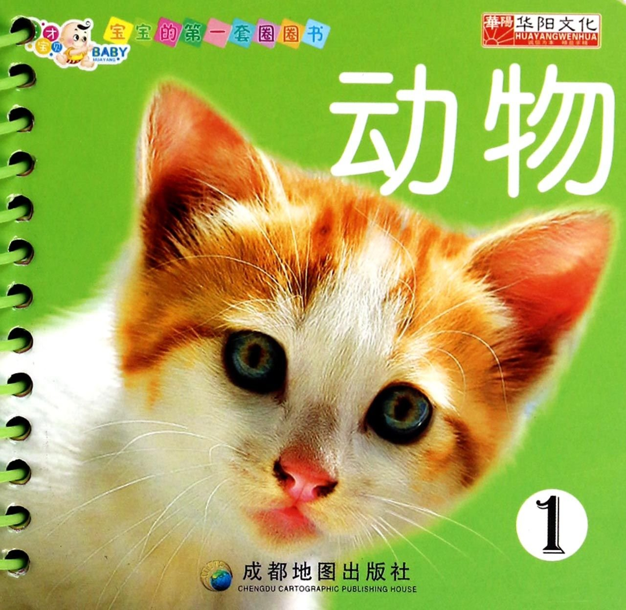 Download Baby's first set of circle books : Animal ( 1 )(Chinese Edition) pdf epub