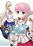 ワルキューレロマンツェ[少女騎士物語] (2) (電撃コミックス)