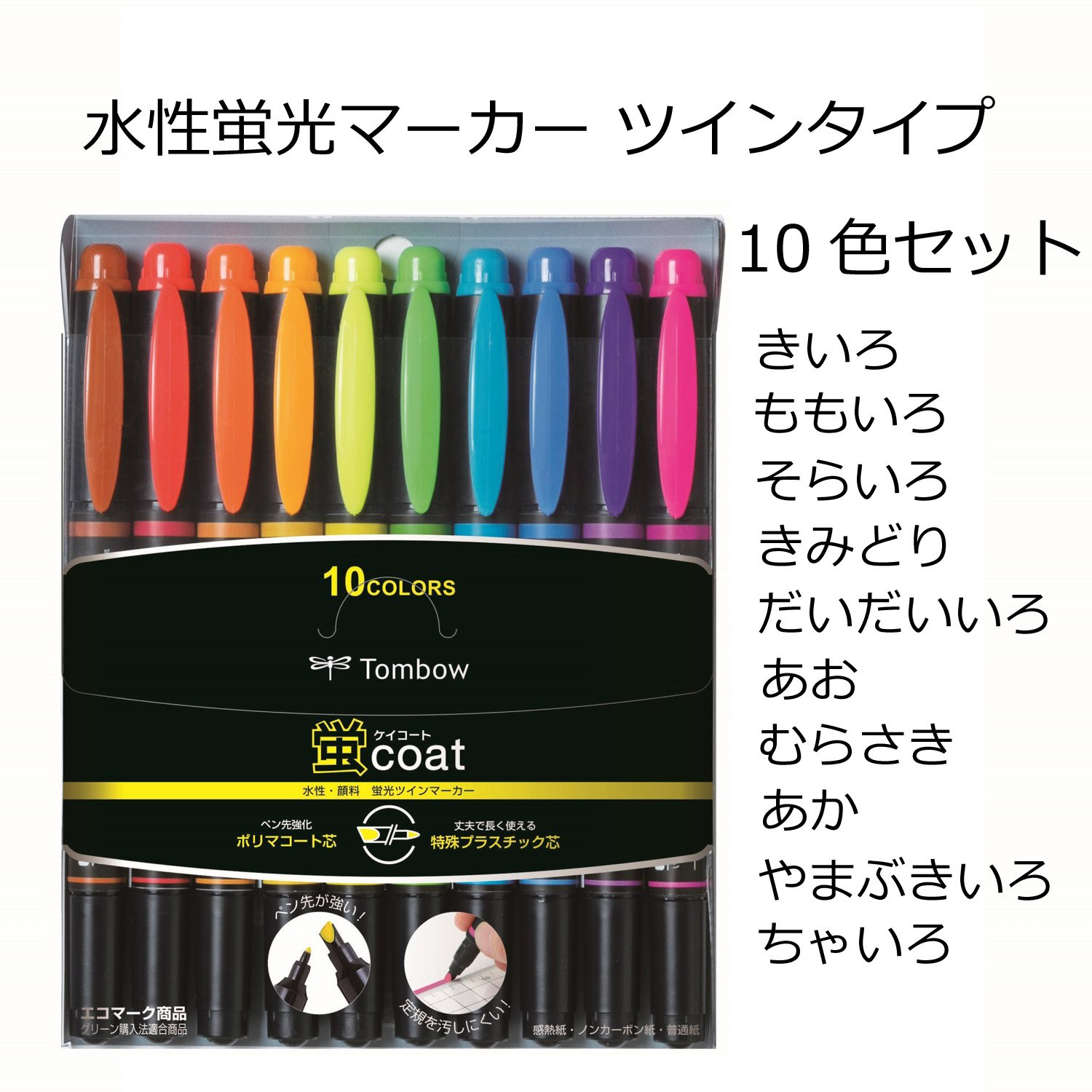 Tombow Kay Coat Double-Sided Fluorescent Highlighter Pen 10Color Set