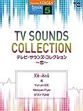 STAGEA ポピュラー (5級) Vol.103 テレビ・サウンズ・コレクション ~恋~