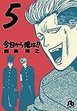 今日から俺は!! 5 (小学館文庫 にB 5)