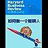 如何做一个聪明人(《哈佛商业评论》微管理系列)