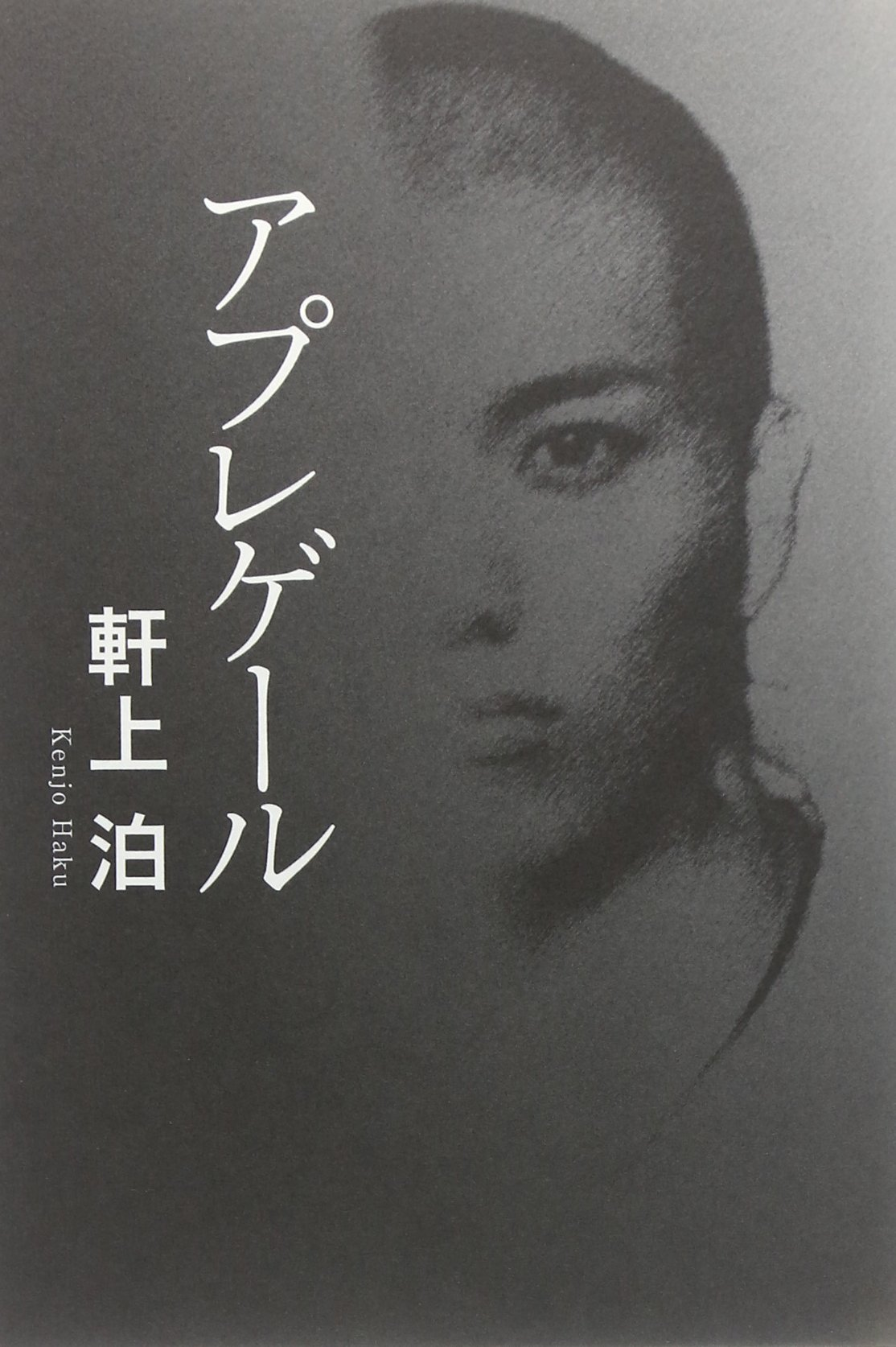 アプレゲール (novella*1200) | 軒上 泊 |本 | 通販 | Amazon