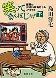 笑ってなんぼじゃ!下: 佐賀のがばいばあちゃんスペシャル (徳間文庫)
