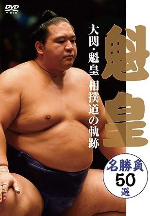 Amazon.co.jp: 大関・魁皇 相撲道の軌跡 名勝負50選 [DVD]: 魁皇 ...
