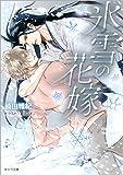 氷雪の花嫁 (キャラ文庫)