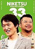 にけつッ!!33 [DVD]