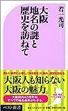 大阪 地名の謎と歴史を訪ねて (ベスト新書)