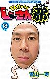 でんぢゃらすじーさん邪(18) (てんとう虫コミックス)