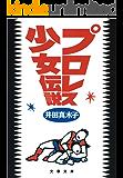 プロレス少女伝説 (文春文庫)