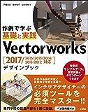 Vectorworks デザインブック 2017/2016/2015/2014/2013/2012対応