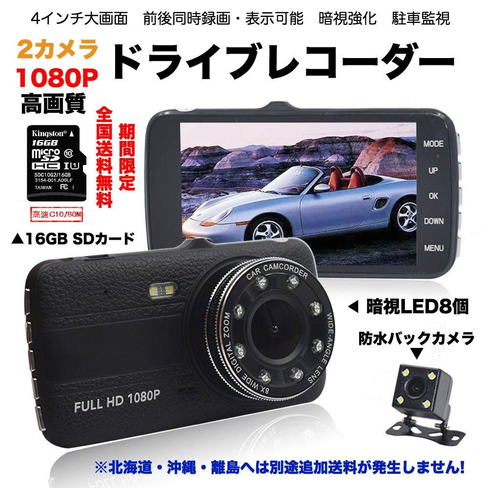 暗視LED8個搭載 ドライブレコーダー 2カメラ 1080p 前後同時録画表示 駐車監視 4インチ IPS 防水カメラ バック連動 日本語説明書 B0774LSM8P