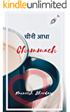 Cheeni Aadha Chammach: चीनी आधा चम्मच (Hindi Edition)