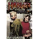 Hellblazer: Condenado Vol. 1