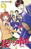 花のち晴れ ~花男 Next Season~ 9 (ジャンプコミックス)
