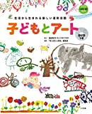 子どもとアート―生活から生まれる新しい造形活動 (教育技術新幼児と保育MOOK)