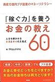 『稼ぐ力』を養うお金の教え60 (資産10億円プチ富豪のマネーリテラシー)