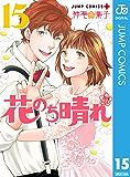 花のち晴れ~花男 Next Season~ 15 (ジャンプコミックスDIGITAL)
