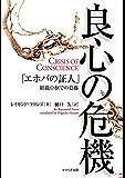 良心の危機「エホバの証人」組織中枢での葛藤 せせらぎ出版刊