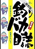 釣りバカ日誌 番外編(1)【期間限定 無料お試し版】 (ビッグコミックス)