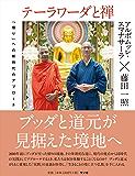 テーラワーダと禅: 「悟り」への新時代のアプローチ