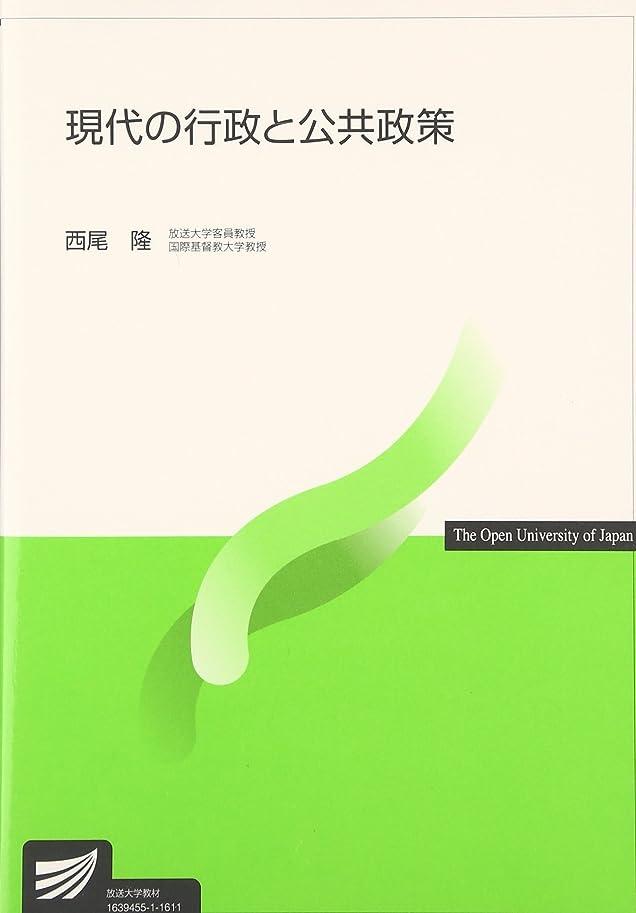 未払い持続的環境問題のとらえ方と解決方法 (放送大学教材)
