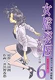 女監察医(6)〈改修版〉