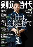 剣道時代2019年8月号